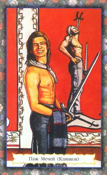 Цыганское таро: гадать на любовь мужчины, расклад